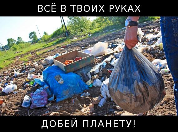 Экологический плакат