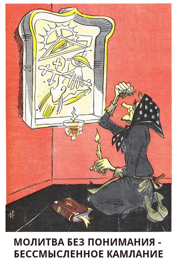 Религиозный плакат